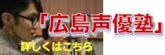 広島声優塾の特徴とは