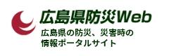 広島県防災Web