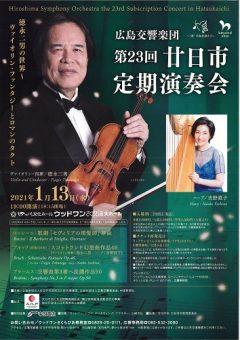 広島交響楽団第23回廿日市定期演奏会<br />  「徳永二男の世界~ヴァイオリン・ファンタジーとロマンのタクト」