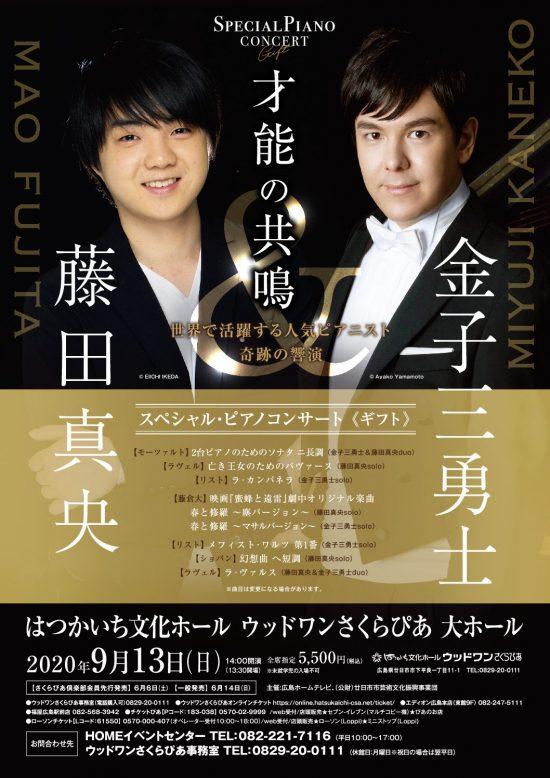 金子三勇士&藤田真央 スペシャル・ピアノコンサート《ギフト》