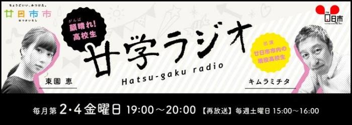 廿学ラジオ