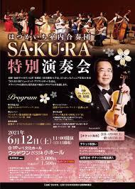 """はつかいち室内合奏団""""SA・KU・RA""""特別演奏会"""