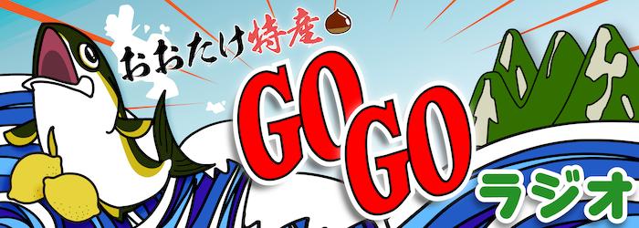 おおたけ特産GOGOラジオ