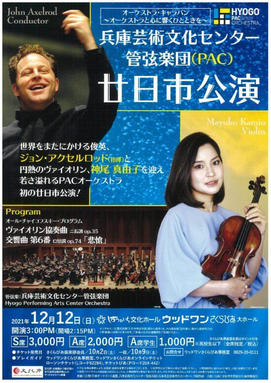兵庫芸術文化センター管弦楽団(PAC)廿日市公演